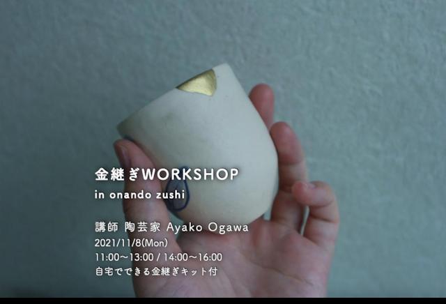 【チケット】金継ぎWORKSHOP by Ayako Ogawa