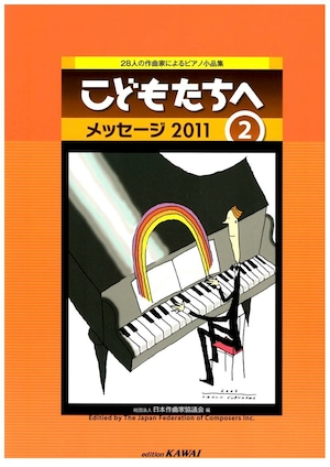K02i90 こどもたちへ メッセージ2011-2(ピアノ/金丸 めぐみ、 田頭 優子、熊澤 住子、小山和彦、喜納 政一郎、他/楽譜)