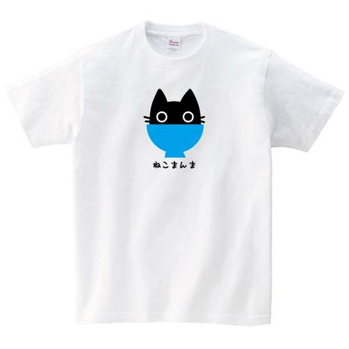 ねこまんま Tシャツ メンズ レディース 半袖 猫 シンプル ゆったり おしゃれ トップス 白 30代 40代 ペアルック プレゼント 大きいサイズ 綿100% 160 S M L XL