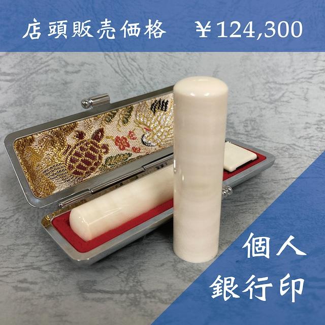 【個人用】銀行印(13.5mm)象牙横目日輪