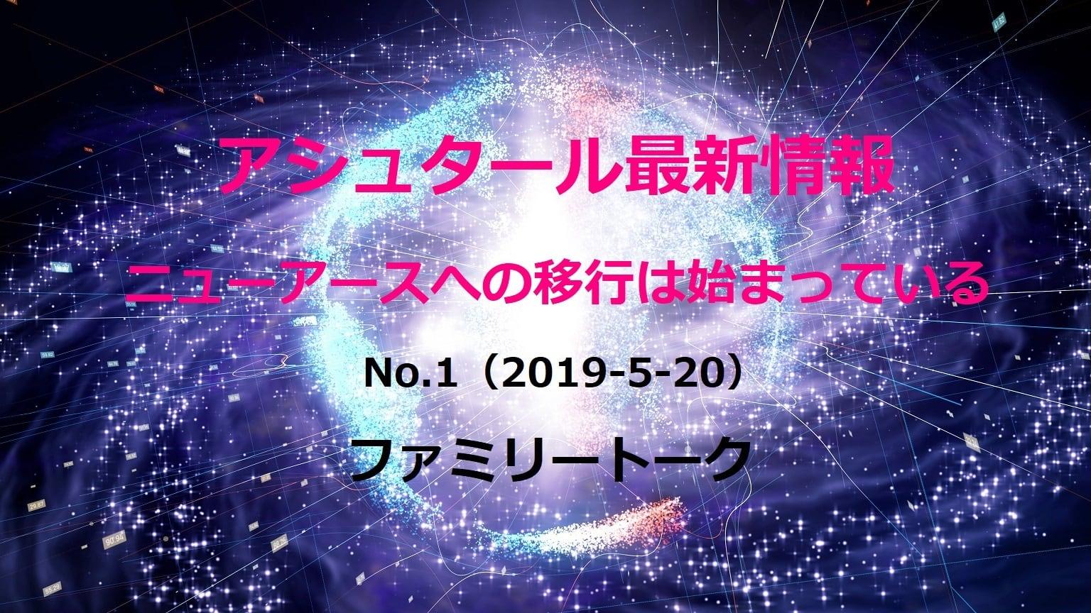 アシュタール最新情報No.1(2019-5-20)
