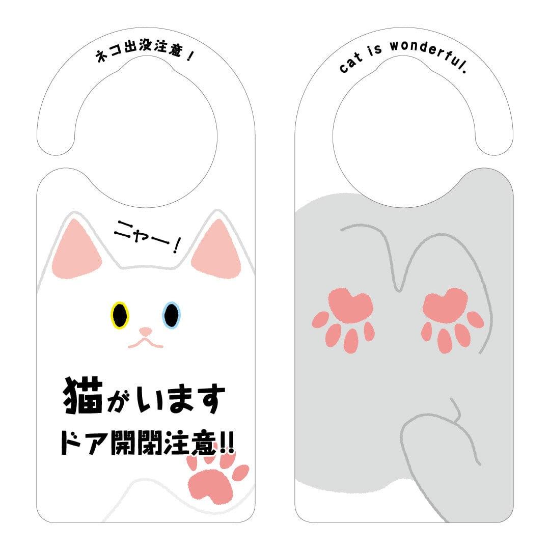 猫がいます(白ネコ オッドアイ)[1065] 【全国送料無料】 ドアサイン ドアノブプレート