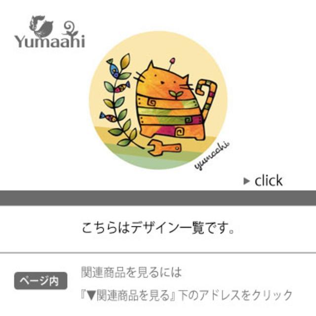 ※こちらはデザイン一覧 です。商品はページ内の関連商品からご覧ください。 猫ロボ