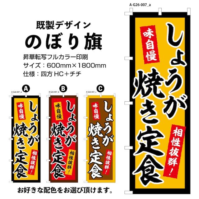 しょうが焼き定食【A-G26-007】のぼり旗
