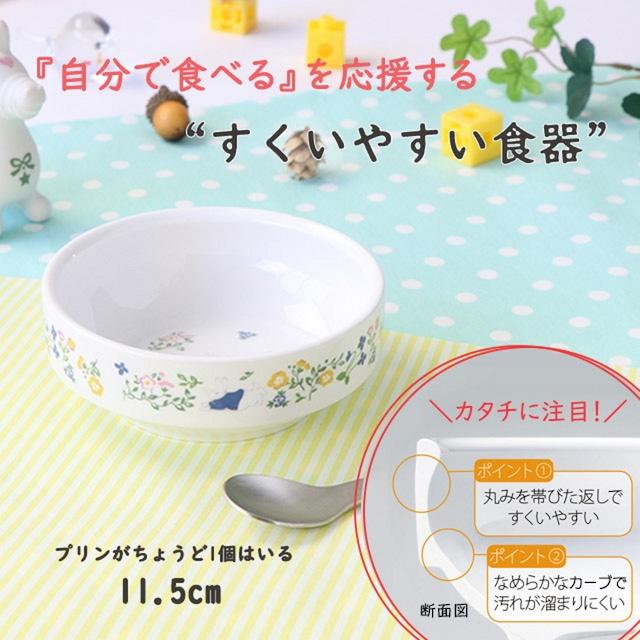 ピーターラビット 強化磁器 11.5cm すくいやすい小鉢 ナチュラルガーデン【1712-7120】