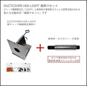「幕除セット LIGHT」(断熱材付直管含む)