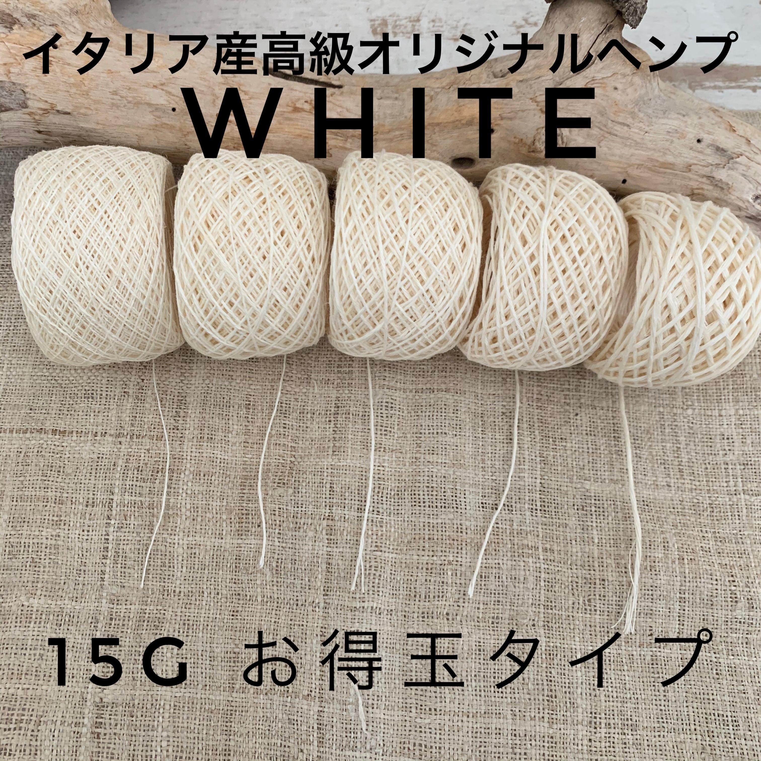 イタリア産高級オリジナルヘンプ WHITE 15gお得玉タイプ【太さを選んで下さい】