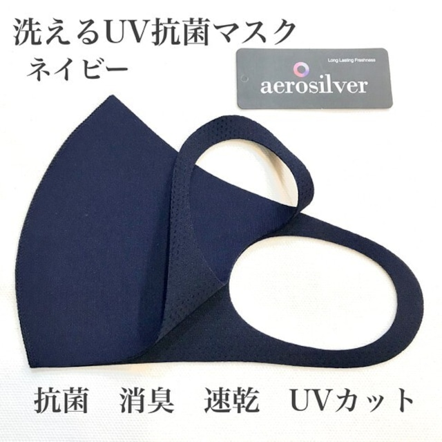 洗えるUVマスク ネイビー aeroslverファブリック使用 綺麗なフェイスライン♪