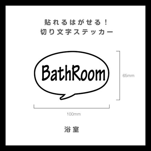 貼れるはがせる!ふきだしカッティングシート「BATHROOM」