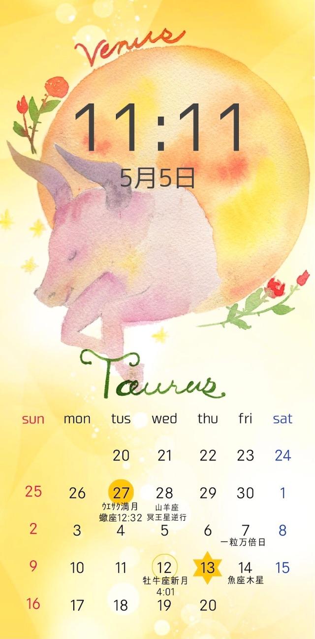 牡牛座カレンダー