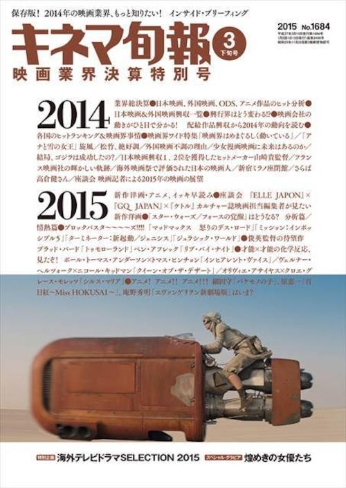 キネマ旬報 2015年3月下旬 映画業界決算特別号(No.1684)
