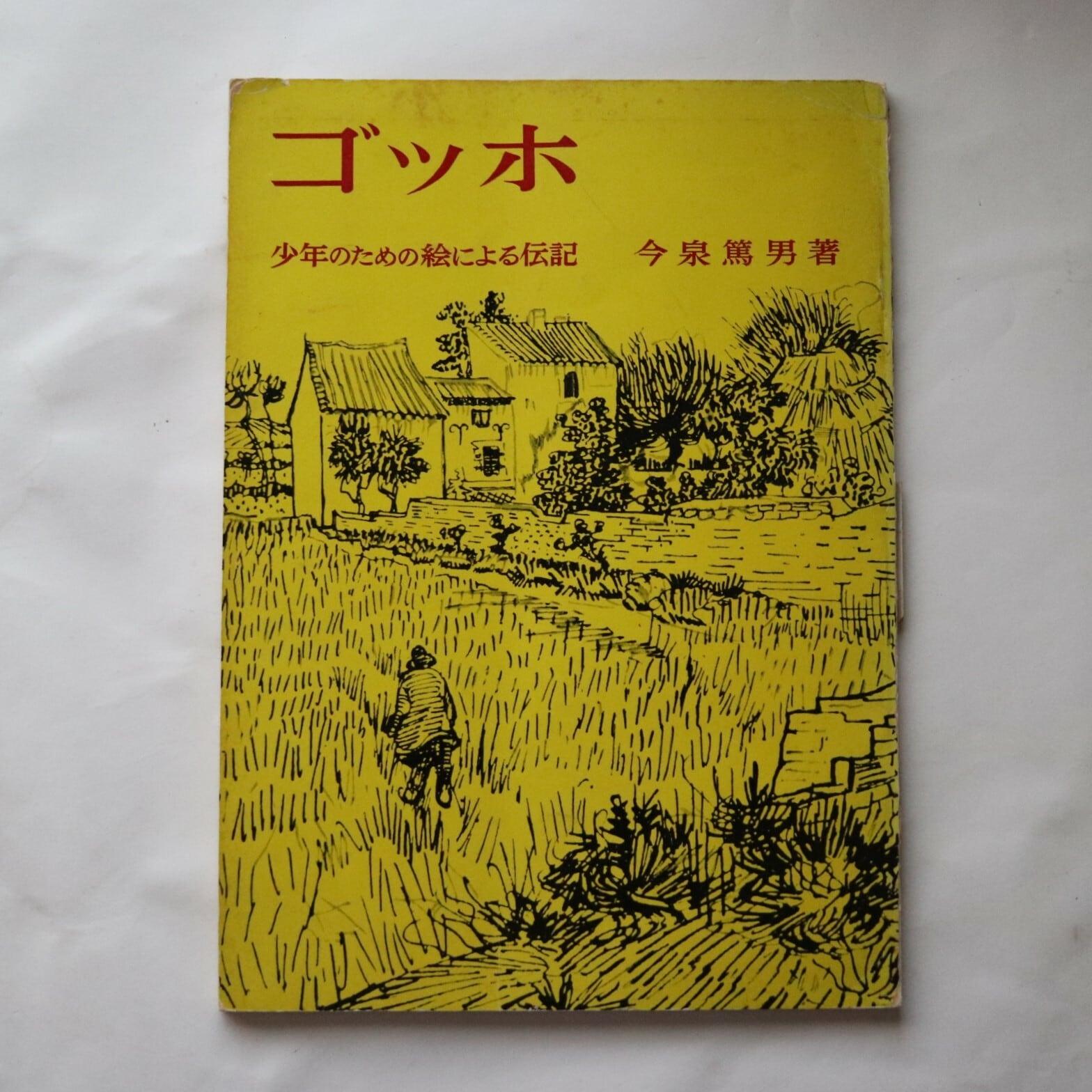 ゴッホ : 少年のための絵による伝記 / 今泉篤男著