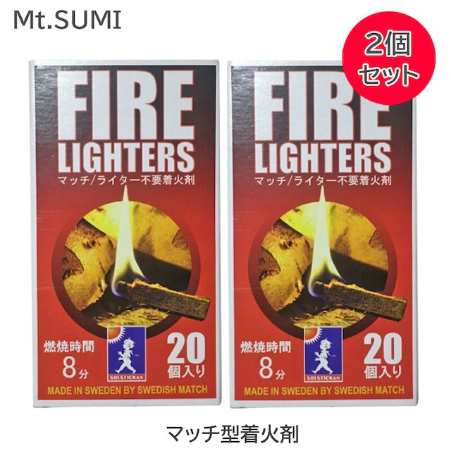 SOLSTICKAN(ソルスティックカン) FIRELIGHTERS(ファイヤーライターズ) 2個セット マッチ型着火剤 焚火 BBQ バーベキュー アウトドア 用品 キャンプ グッズ OS1901FL SOLSTICKAN