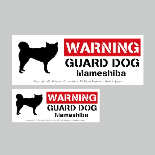 GUARD DOG Sticker [MAMESHIBA]番犬ステッカー/まめしば