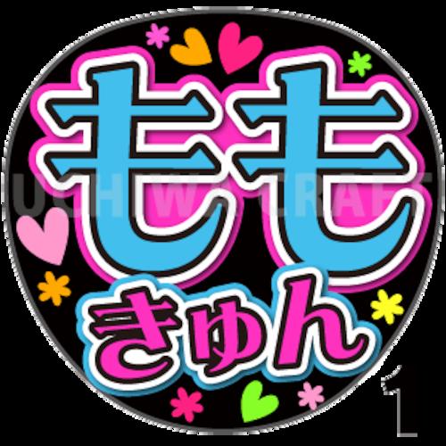 【プリントシール】【ノイミー ≠ME(ノットイコールミー)/櫻井 もも】『ももきゅん』コンサートやライブに!好きだを可愛い手作り応援ノイミーうちわで!!