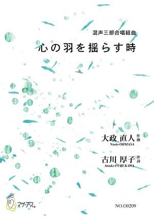 O0209 心の羽を揺らす時(混声合唱,ピアノ/大政直人/楽譜)
