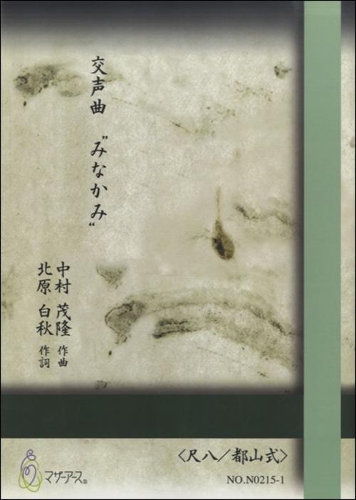 """N0215 交声曲""""みなかみ""""(尺八、歌、箏/中村茂隆/楽譜)"""
