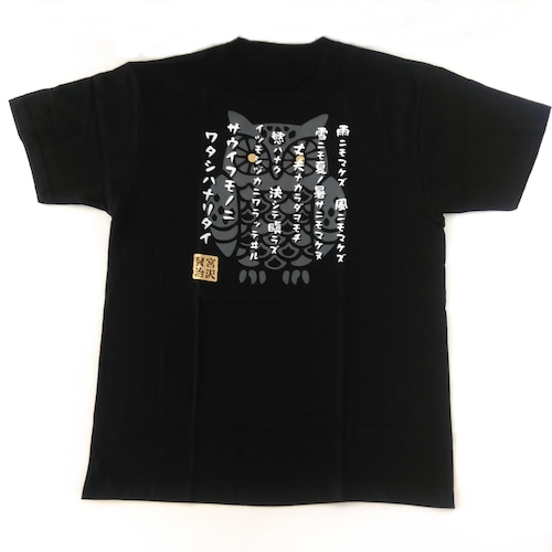賢治Tシャツ 雨ニモマケズ