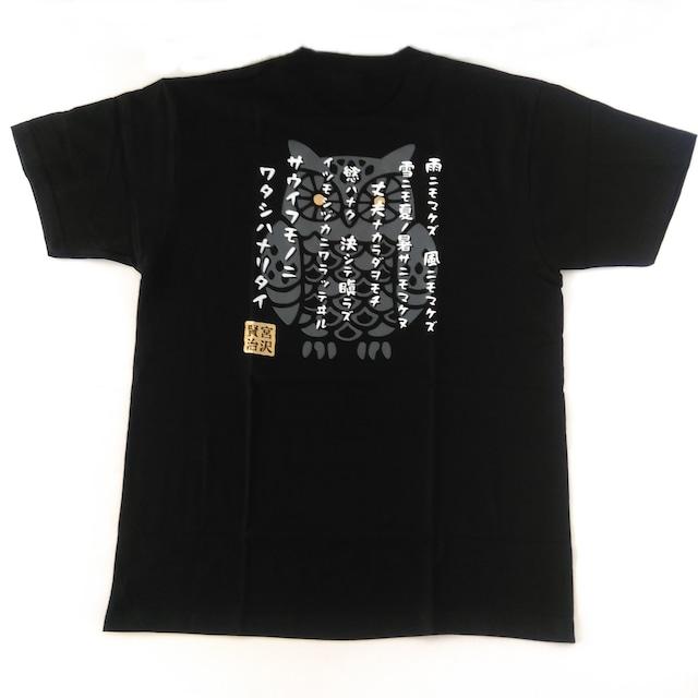 賢治Tシャツ 注文の多い料理店