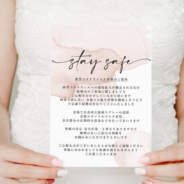 結婚式 コロナウイルス感染対策ご案内カード │84円~/部 水彩ピンク