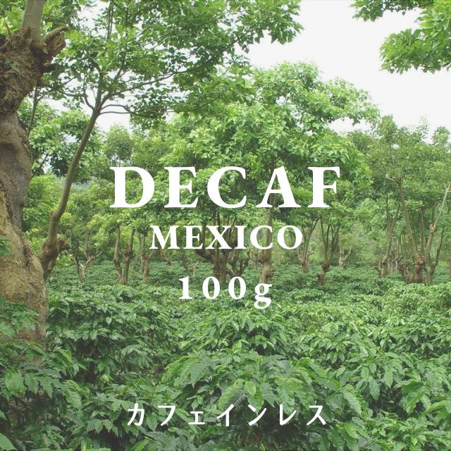 DECAF MEXICO EL TRIUNFO 中深煎り コーヒー豆