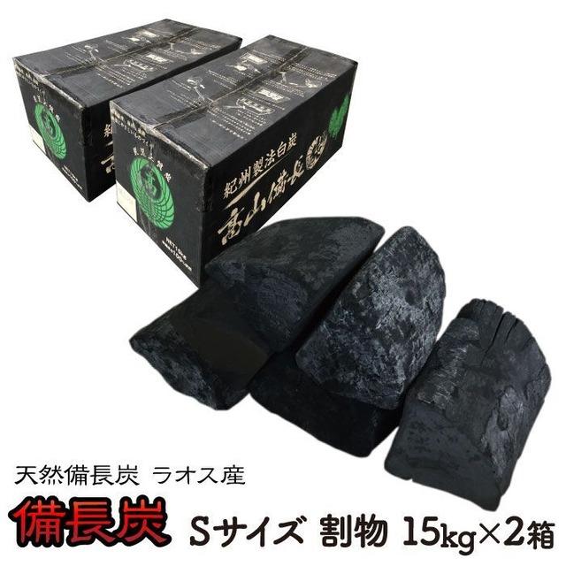 天然備長炭 ラオス産 Sサイズ 割物 15kg×2箱セット  s-1230008-02