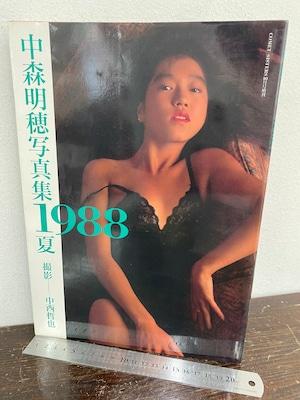 1988夏 中森明穂写真集 コメットシスターズ10月号増刊