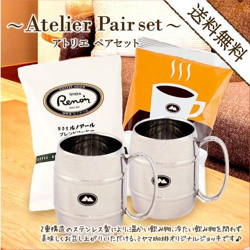 アトリエ♡ペアセット♡ミヤマ珈琲 タルマグペアセット(送料無料)