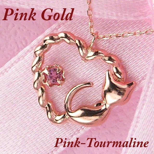 ピンクトルマリン ネックレス 10月誕生石 猫 ハート レディース 10金ピンクゴールド