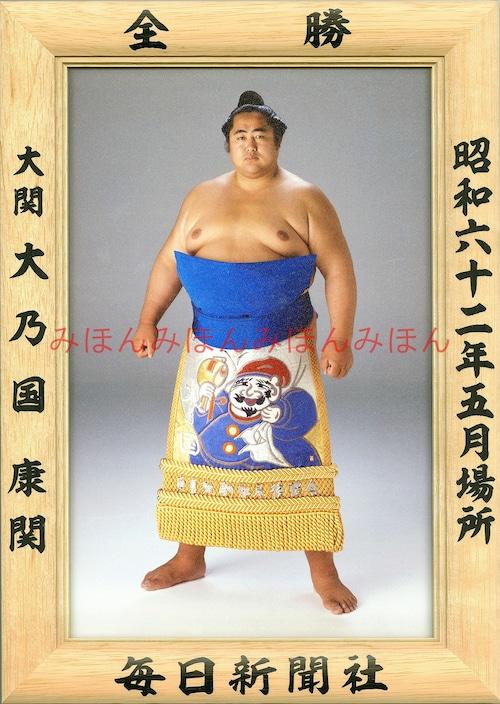 昭和62年5月場所全勝 大関 大乃国康関(初優勝)