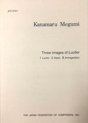 K02i55 Three Images of Lucifer(ピアノ,クラリネット/金丸 めぐみ/楽譜)