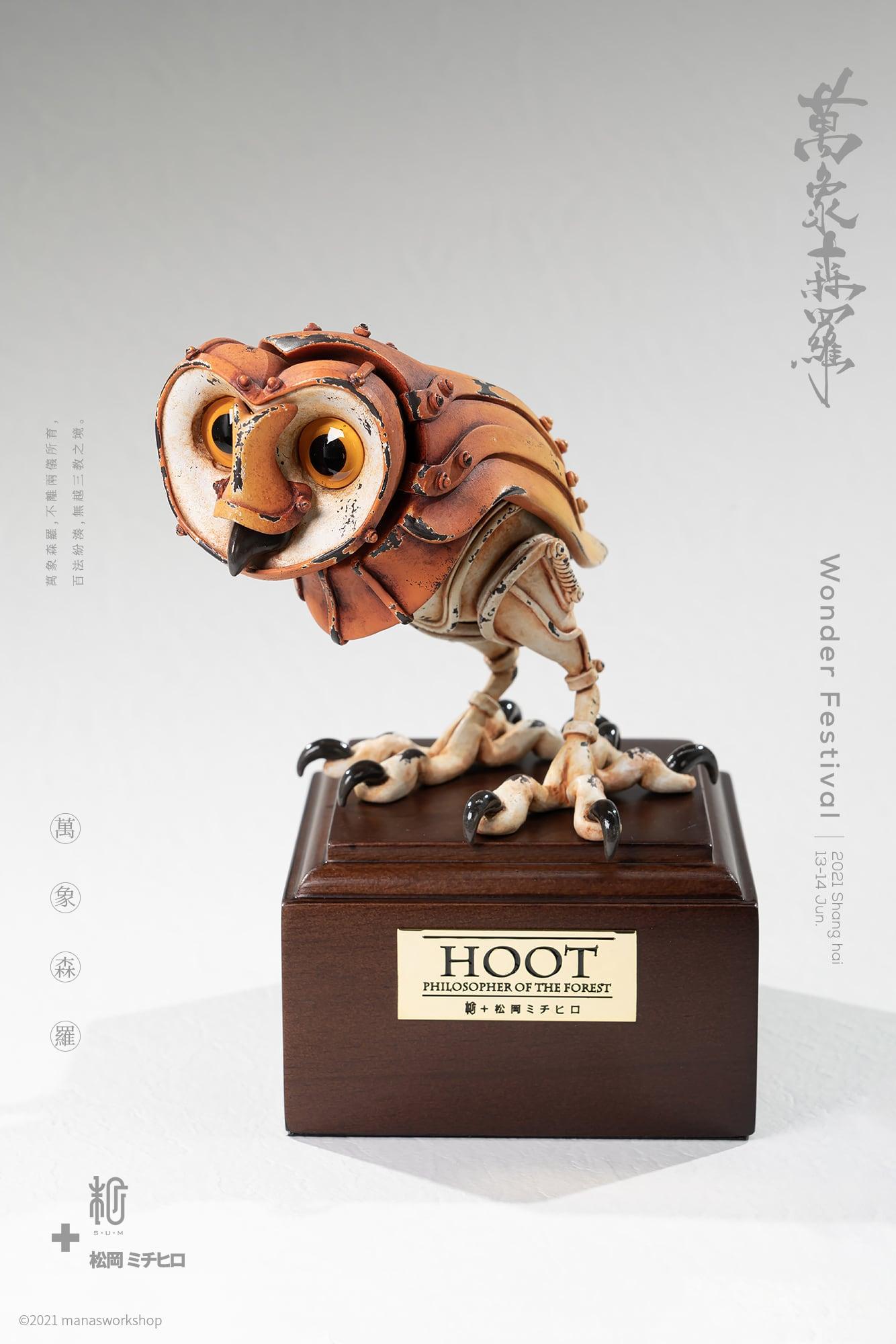 森の哲学家HOOT  |松岡ミチヒロ |