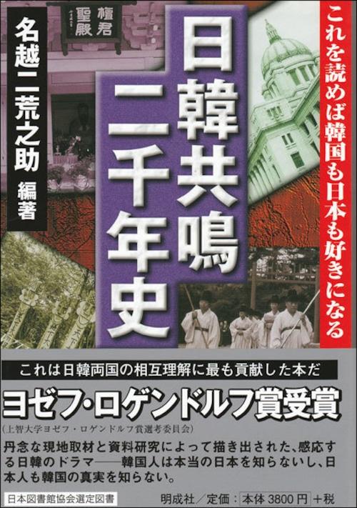日韓共鳴二千年史-これを読めば韓国も日本も好きになる