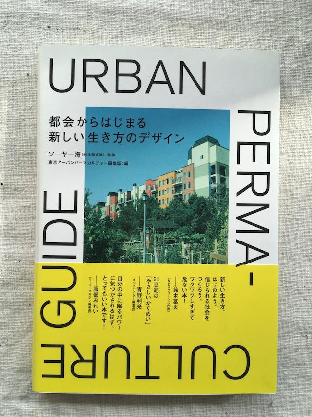 『URBAN PERMA CULTURE GUIDE』都会からはじまる新しい生き方のデザイン ソーヤー海著 - メイン画像