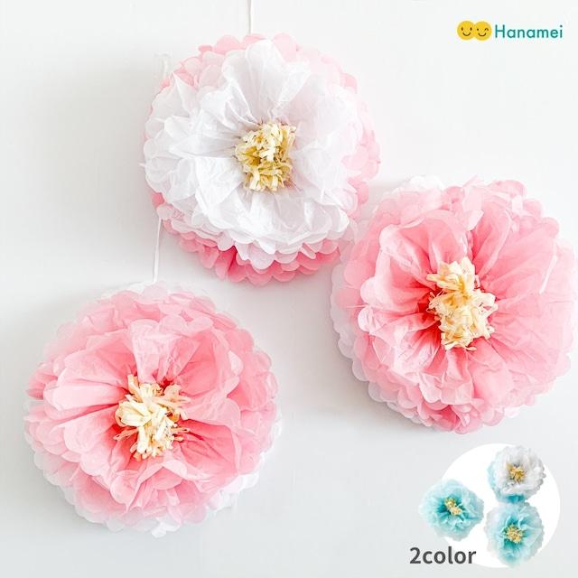 【送料無料】フラワーポム ポンポン 3点セット 30cm ペーパーフラワー 誕生日 飾り 花 パーティー ウェディング  花飾り 壁飾り