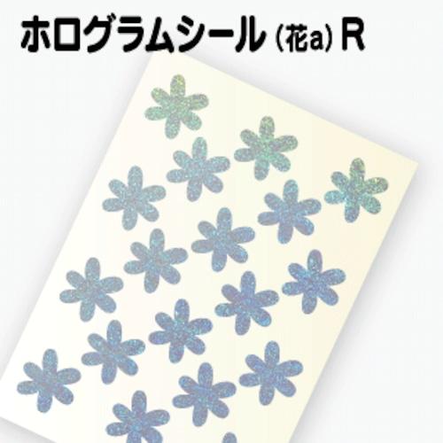 【ホログラム 花シールA 】R(2.1cm×2.3cm)