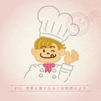 月刊謎解き郵便『ある友人からの手紙』#10 世界を旅する小さな料理人より