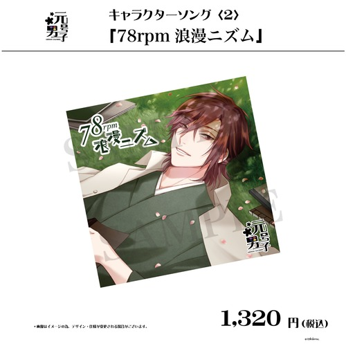【早期予約特典付】元号男子キャラクターソング〈2〉 「78rpm 浪漫ニズム」