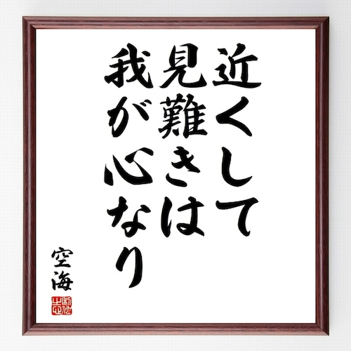 空海の名言書道色紙『近くして見難きは、我が心なり』額付き/受注後直筆(千言堂)Z0153