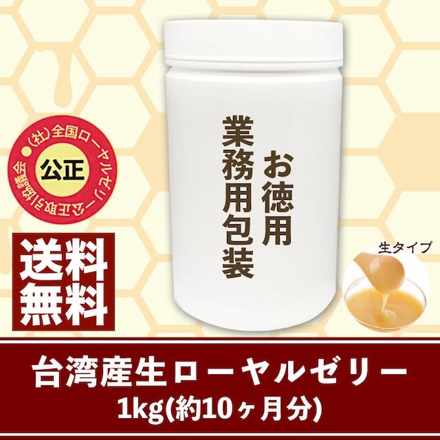 「送料無料」人気NO.1、台湾産生ローヤルゼリー1kg(約10ヶ月分)x1本・小分け瓶付き(ヤマト運輸冷凍便発送)