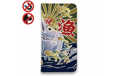 【手帳型(ベルトなしタイプ)】大漁旗スマホケース(タチウオ)