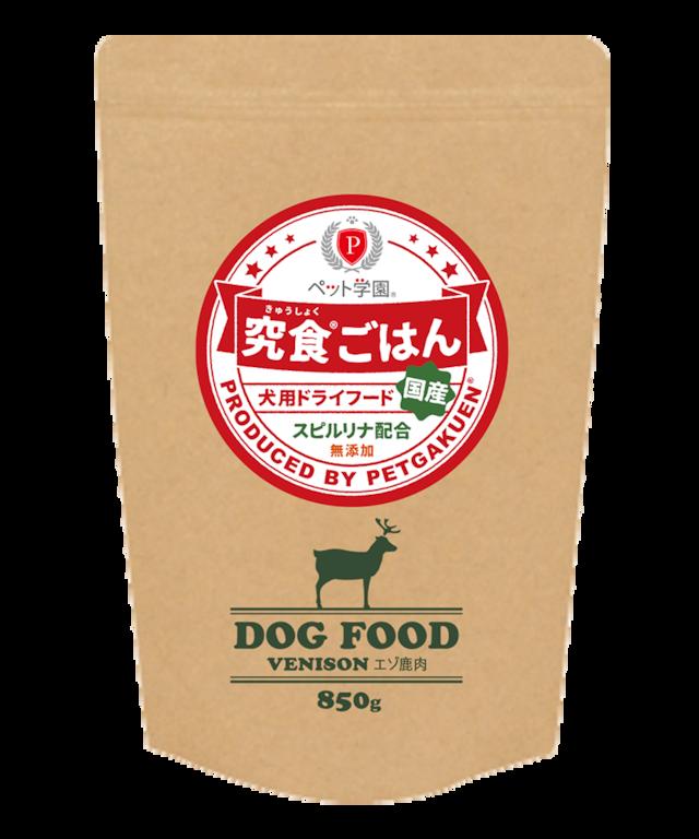 【WEB限定】ペット学園 究食ごはん エゾ鹿肉 850g<数量限定>