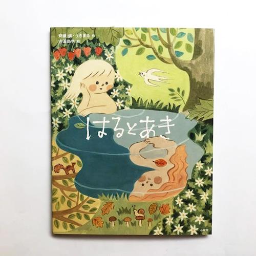 吉田尚令 絵本「はるとあき」