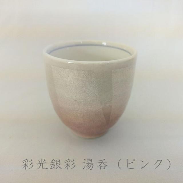 彩光銀彩 湯呑 (ピンク)