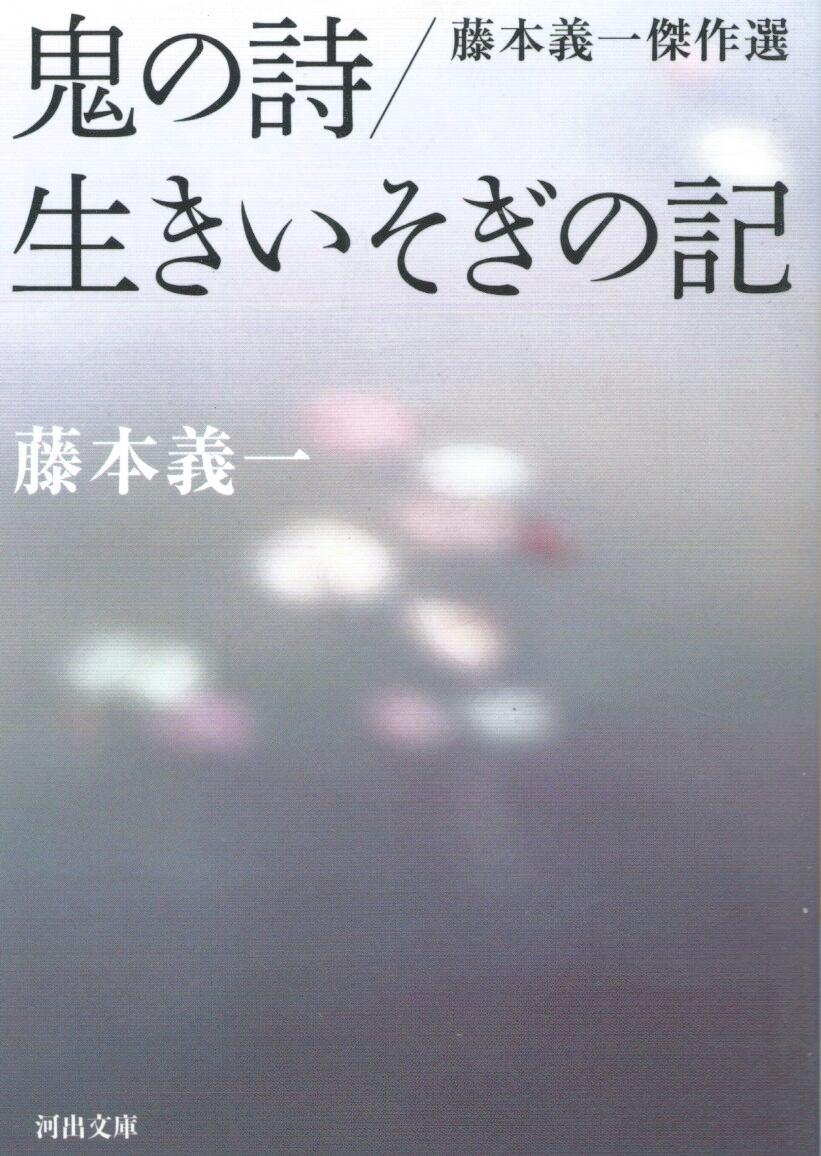 鬼の詩/生きいそぎの記 藤本義一傑作選[バーゲンブック]