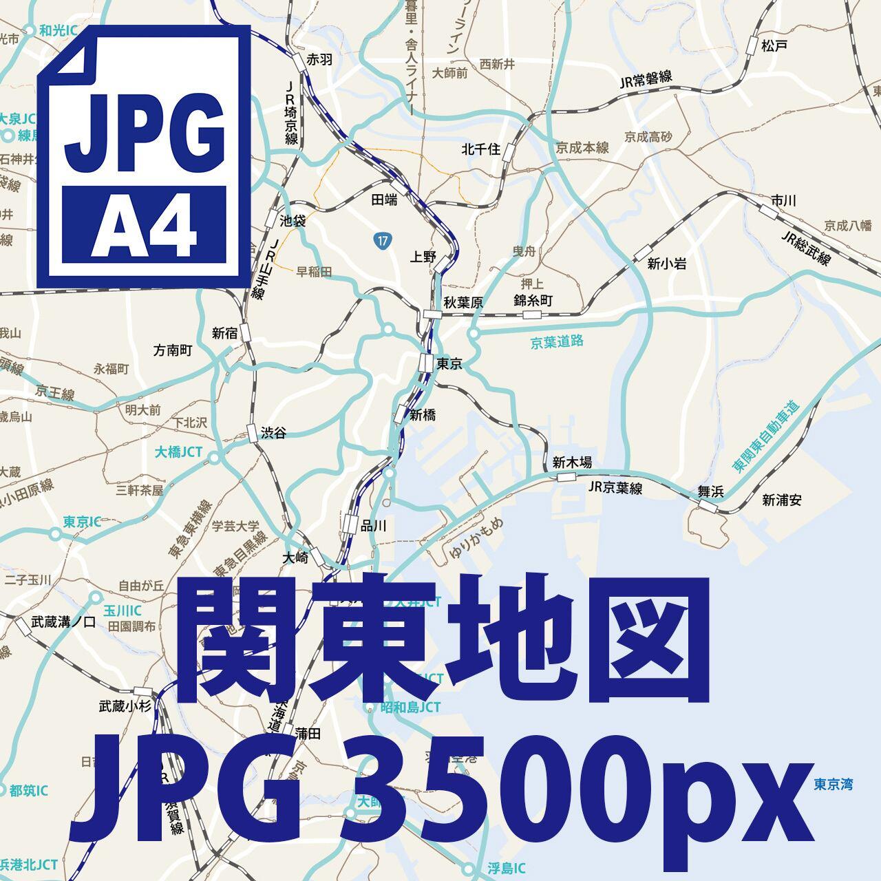 関東エリアマップ(画像3500px)A4