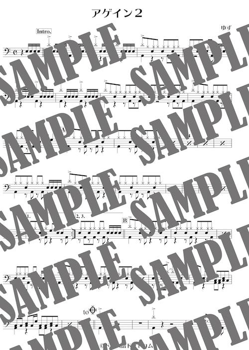 アゲイン2/ゆず(ドラム譜)
