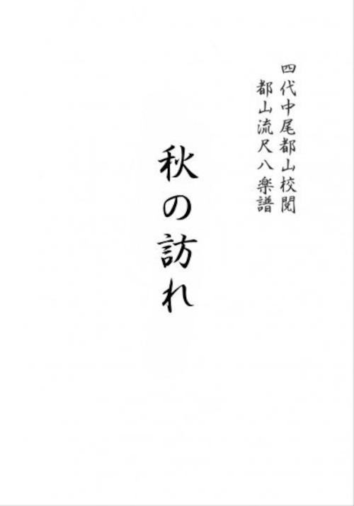 T32i330 秋の訪れ(尺八/久本玄智/楽譜)