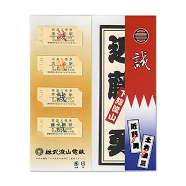 [流鉄]千社札入場券(平成16年発売)