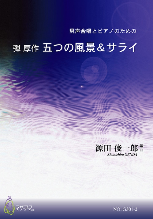 G0302 男声合唱のための組曲 弾 厚作 五つの風景&サライ(男声合唱,ピアノ/源田俊一郎/楽譜)